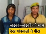 Video : रवीश कुमार का प्राइम टाइम : लड़का-लड़की को साथ देख गांववालों ने पीटा, पुलिस ने बताया लव जिहाद