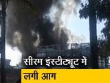 Videos : सीरम इंस्टीट्यूट की निर्माणाधीन इमारत में लगी आग