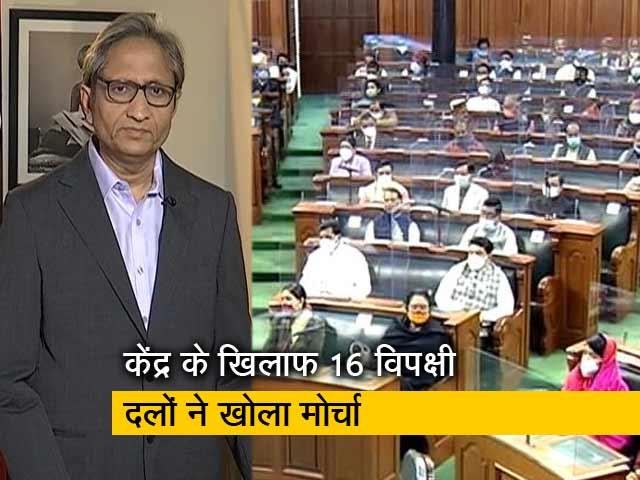 Videos : रवीश कुमार का प्राइम टाइम: राष्ट्रपति के अभिभाषण का विपक्षी दलों ने किया बहिष्कार