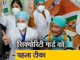 Videos : भोपाल में सबसे पहले अस्पताल के सुरक्षाकर्मी को कोरोना टीका, माला पहनाकर किया स्वागत