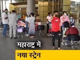 Videos : महाराष्ट्र : ब्रिटेन से लौटे 8 लोगों में संक्रमण