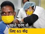 Video : असम में कोरोना टीकाकरण, 65 केंद्रों पर 1 लाख से ज्यादा स्वास्थ्य कर्मी लगवाएंगे टीका