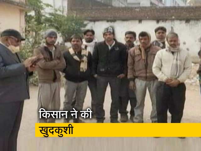 Videos : मध्य प्रदेश : कर्ज से परेशान किसान ने दी जान
