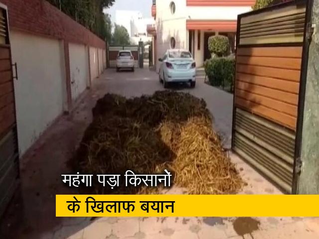 Video : पंजाब: पूर्व केंद्रीय मंत्री को भारी पड़ा किसानों के खिलाफ बयान, घर पर फेंका गोबर