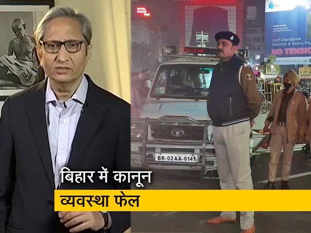 Videos : रवीश कुमार का प्राइम टाइम : बिहार की कानून व्यवस्था नीतीश कुमार के काबू में नहीं?