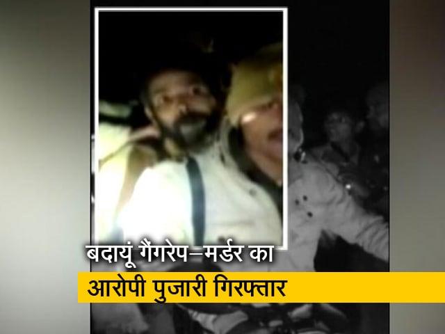 Videos : बदायूं में गैंगरेप-मर्डर के आरोपी पुजारी को ग्रामीणों ने पकड़कर पुलिस को सौंपा