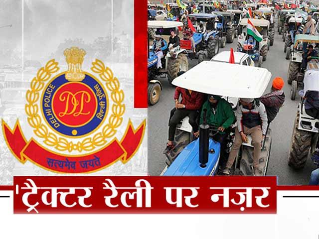 Videos : ट्रैक्टर रैली पर रहेगी दिल्ली पुलिस की नजर, पूरा खांका तैयार