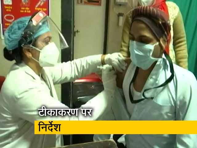 Video : वैक्सीनेशन पर केंद्र सरकार का राज्यों को निर्देश