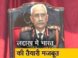 Video : सेनाध्यक्ष बोले, चीन और पाकिस्तान की जुगलबंदी को लेकर भारत सतर्क