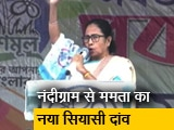 Video : ममता नंदीग्राम से लड़ेंगी चुनाव, बीजेपी में गए बागी सुवेंदु अधिकारी को देंगी चुनौती