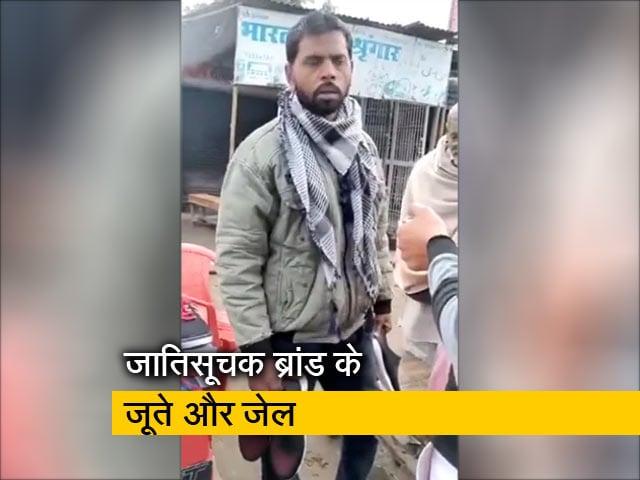 Video : जूते बेचनेवाले पर पुलिस की कार्रवाई, दुकान में रखे थे 'ठाकुर' ब्रांड के जूते