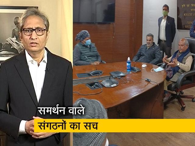 Video : रवीश कुमार का प्राइम टाइम : सरकार के समर्थन में आए संगठनों का सच