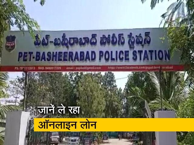 Video : तेलंगाना में लोन ऐप के एक और कर्जदार ने दी जान, 29 लोगों की अब तक गिरफ्तारी