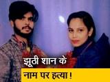 Videos : हरियाणा में दूसरी जाति में शादी करने पर हत्या!