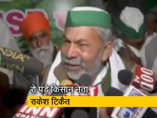 Videos : भावुक हुए किसान नेता राकेश टिकैत, कहा- प्रदर्शन स्थल से नहीं हटेंगे