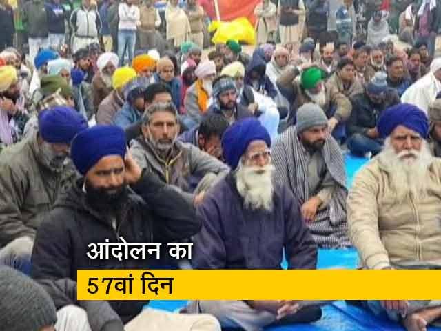 Videos : केंद्र सरकार के प्रस्ताव पर आज किसानों की बैठक