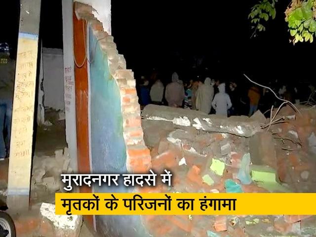 Videos : देश-प्रदेश : मुरादनगर श्मशान घाट हादसे में मृतकों की संख्या 27, जेई-सुपरवाइजर गिरफ्तार