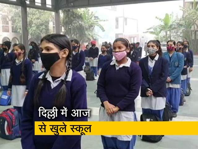 Videos : दिल्ली में स्कूल खुलने पर क्या कह रहे हैं स्टूडेंट्स, जानें अभिभावकों और शिक्षकों की प्रतिक्रिया