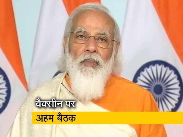 Video : वैक्सीन पर PM मोदी ने बुलाई अहम बैठक