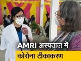 Video : कोलकाता में कोरोना टीकाकरण, पांच प्राइवेट अस्पतालों को बनाया गया सेंटर