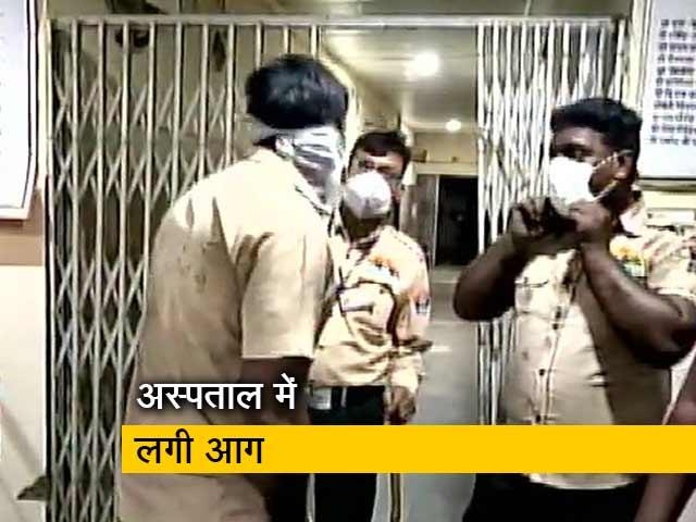 Video : महाराष्ट्र : अस्पताल में आग, 10 नवजात की मौत