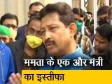 Video : ममता सरकार में वन मंत्री रहे राजीव बनर्जी ने दिया इस्तीफा