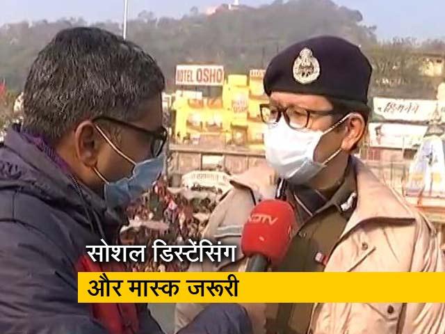 Videos : हरिद्वार महाकुंभ में कोविड-19 को लेकर मेला प्रशासन अलर्ट, NDTV से IG ने कहा- नियमों को तोड़ने वालों पर होगी कार्रवाई