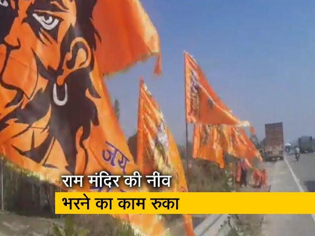 Video : राम मंदिर की जमीन के नीचे 200 फीट तक बालू, नींव भरने का काम रुका