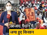 Video: सिटी सेंटर: मुंबई में किसानों की बड़ी रैली