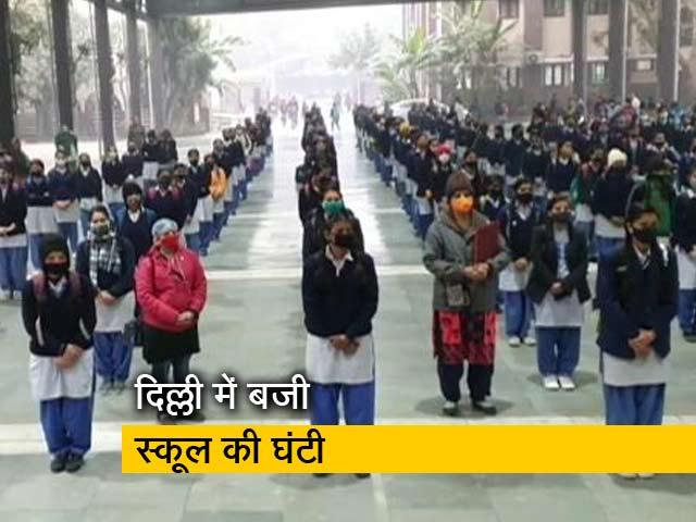 Videos : दिल्ली: 9 महीनों के बाद नियमों के साथ खुले 10वीं और 12वीं के स्कूल