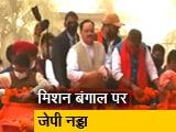 Video : देश-प्रदेश: मिशन बंगाल पर बीजेपी अध्यक्ष जेपी नड्डा, रैली में ममता बनर्जी पर जमकर साधा निशाना