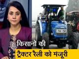 Video : देस की बात :  ट्रैक्टर रैली पर किसानों और दिल्ली पुलिस के बीच बनी रजामंदी