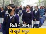 Video : दिल्ली में स्कूल खुलने पर क्या कह रहे हैं स्टूडेंट्स, जानें अभिभावकों और शिक्षकों की प्रतिक्रिया