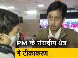 Video : प्रधानमंत्री के संसदीय क्षेत्र वाराणसी में भी वैक्सीनेशन, देखिए रिपोर्ट