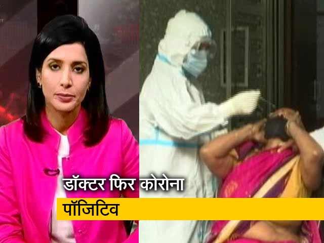 Videos : बेंगलुरु : 3 महीने बाद फिर से कोरोना संक्रमित हुए 6 डॉक्टर