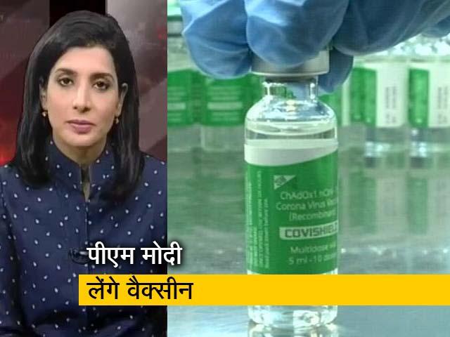 Videos : दूसरे चरण में PM मोदी और मुख्यमंत्री लेंगे वैक्सीन