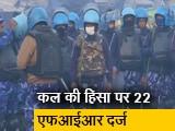 Video : ट्रैक्टर परेड के दौरान हिंसा को लेकर 22 FIR दर्ज
