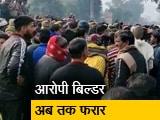 Video : गाजियाबाद: मुरादनगर हादसे के बाद मृतक के परिजनों का हंगामा
