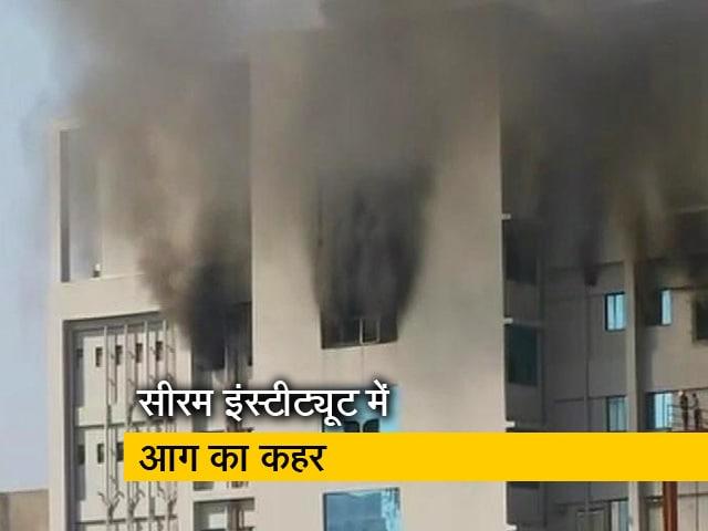 Videos : सीरम इंस्टीट्यूट की निर्माणाधीन इमारत में लगी आग में पांच लोगों की मौत