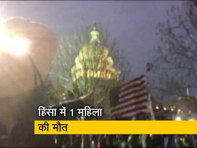 Videos : कैपिटल हिल्स के बाहर डटे ट्रंप समर्थक, देखिए NDTV की ग्राउंड रिपोर्ट