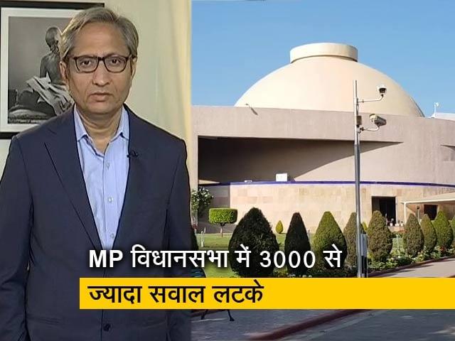 Videos : रवीश कुमार का प्राइम टाइम : MP में विधानसभा का शीत सत्र कोरोना के बहाने स्थगित
