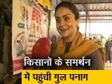 Video : बॉलीवुूड कलाकार गुल पनाग बोलीं, आजादी से अब तक हर आंदोलन में महिलाएं रही हैं शामिल