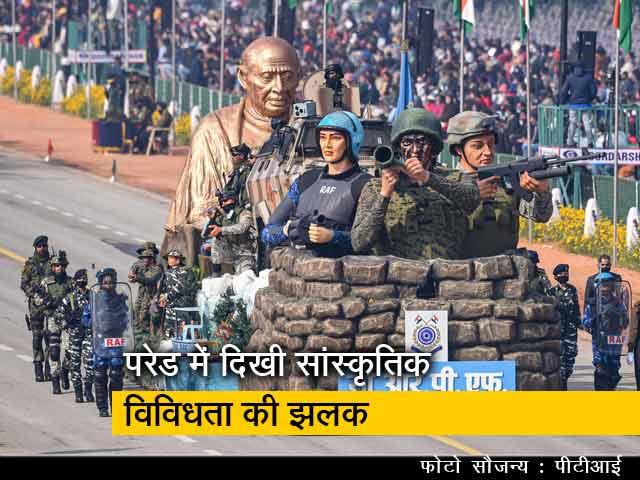 Videos : राजपथ पर दिखी भारत की सैन्य ताकत और संस्कृति की अद्भुत झलक