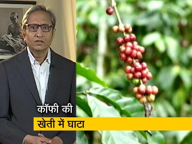 Videos : रवीश कुमार का प्राइम टाइम : कॉफी की खेती में बढ़ती मुश्किलें, किसानों को मिल रहे हैं कम दाम