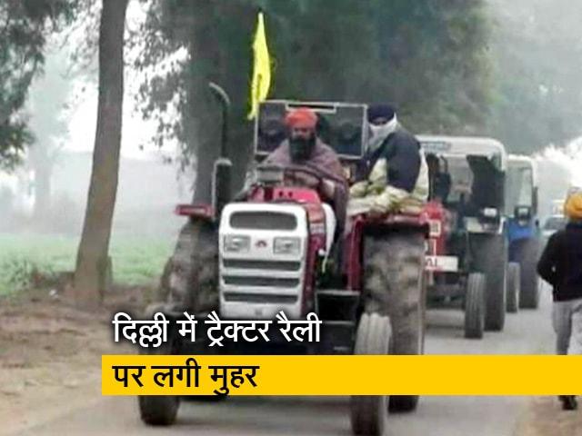 Video : दिल्ली में 26 जनवरी को निकलेगी किसानों की ट्रैक्टर रैली, पुलिस-किसानों में बनी सहमति
