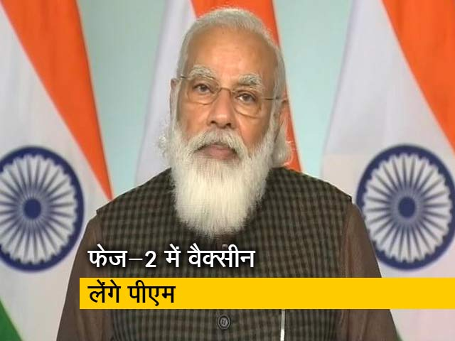 Video : दूसरे चरण में वैक्सीन लेंगे प्रधानमंत्री नरेंद्र मोदी