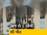 Videos : सीरम इंस्टीट्यूट की नई इमारत में आग, 5 की मौत