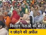 Video: हॉट टॉपिक: किसान आंदोलन में पड़ी फूट, गांवों को लौटने लगे किसान