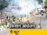 Video : ट्रैक्टर रैली हिंसा के बाद बॉर्डर का हाल, देखिए ग्राउंड रिपोर्ट