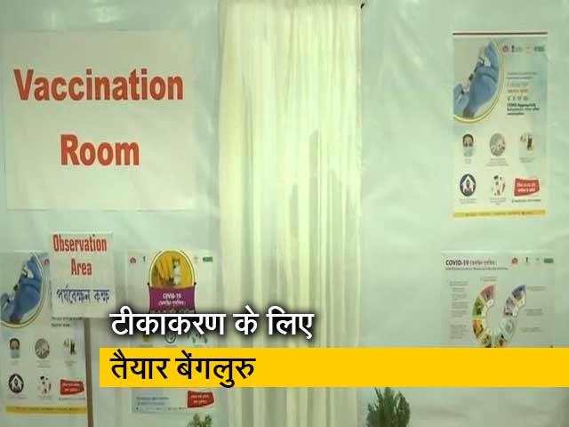 Video : बेंगलुरु में वैक्सीनेशन की तैयारियां, विक्टोरिया अस्पताल में 6 सेंटर
